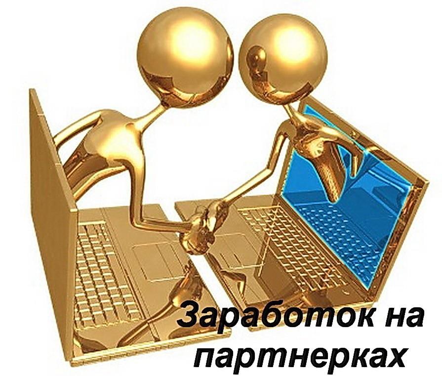 Бесплатные способы заработка на партнерских программах