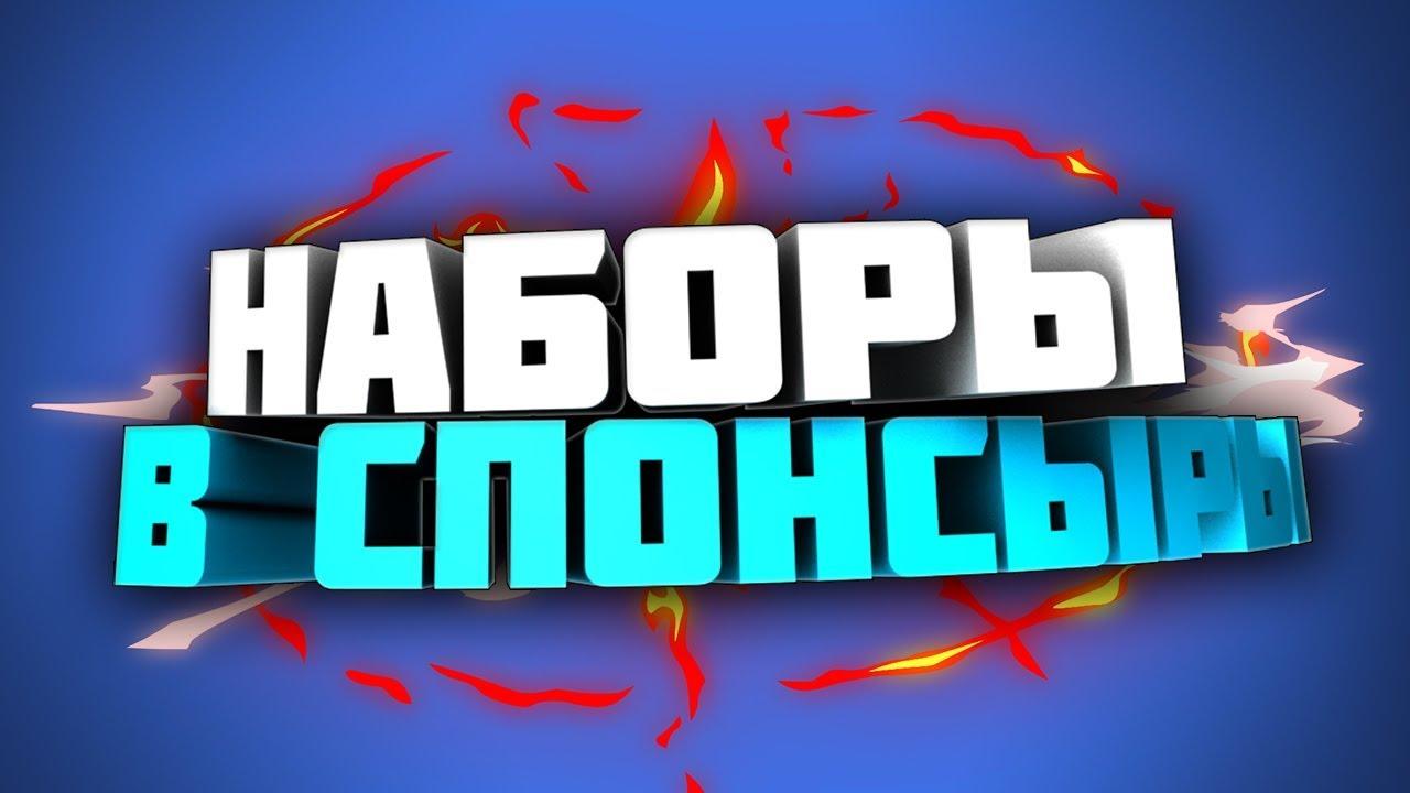 """Что такое """"СПОНСОРСТВО"""" на Ютубе"""
