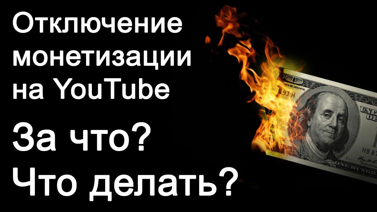 Причины отключения монетизации на канале YouTube