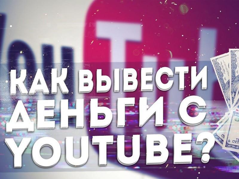 Как правильно выводить деньги с канала YouTube