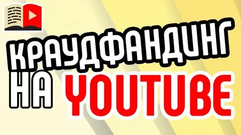 Краудфандинг на YouTube