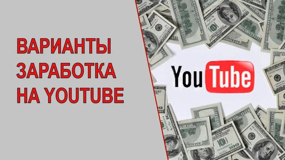 Как заработать на канале YouTube без монетизации
