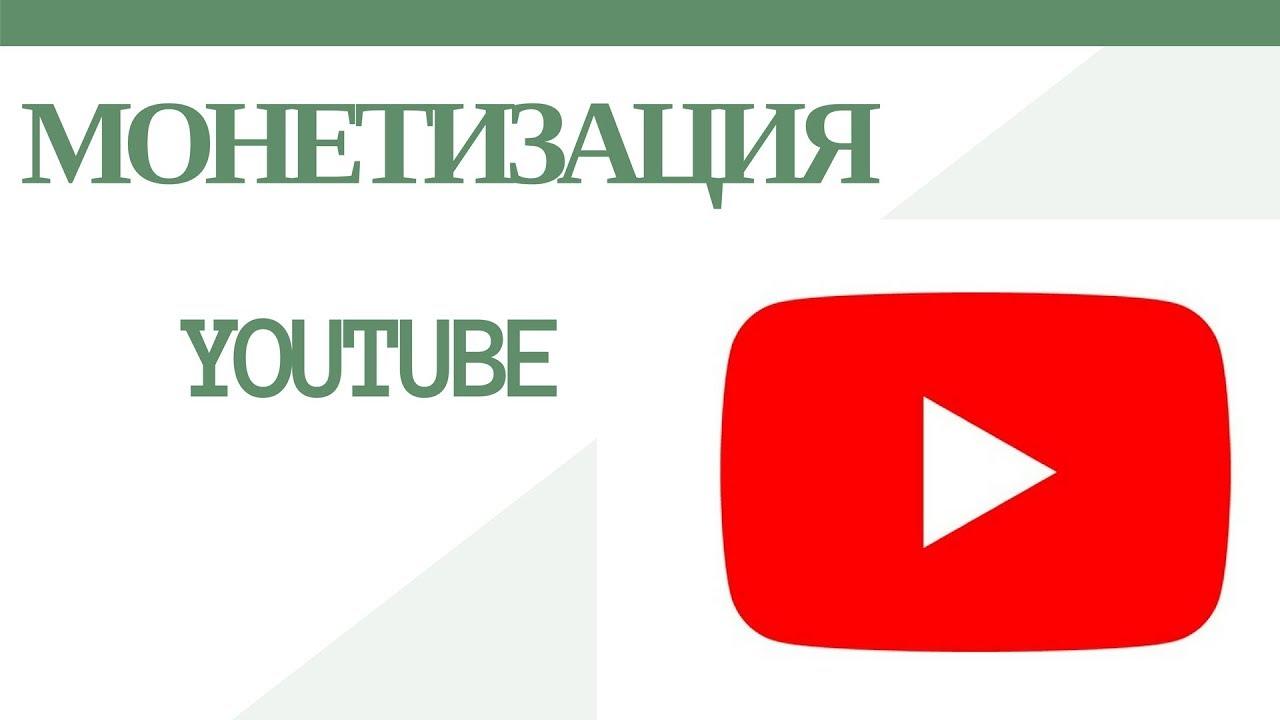 3 способа, как заработать на YouTube без монетизации