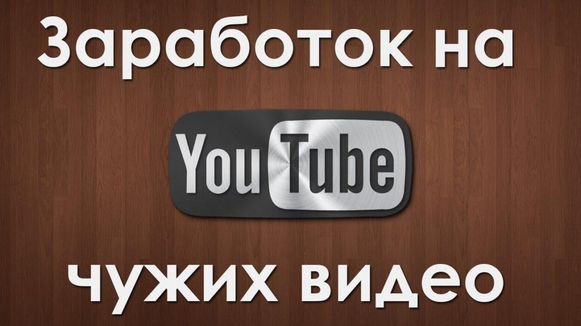 Заработок на чужих видео на YouTube