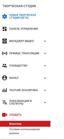 Как пользоваться библиотекой бесплатной музыки на Ютуб