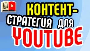 Почему не получается заработать на YuoTube