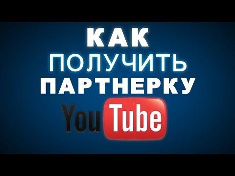 Партнерская программа YouTube