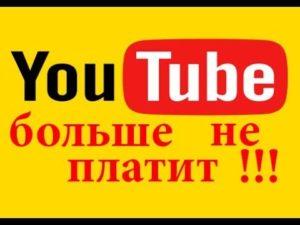 Причины падения дохода на YouTube