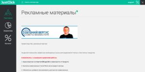 Изменения при регистрации нового аккаунта на сервисе JustClick