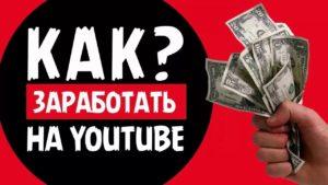 Несколько причин, почему вы не зарабатываете на YouTube