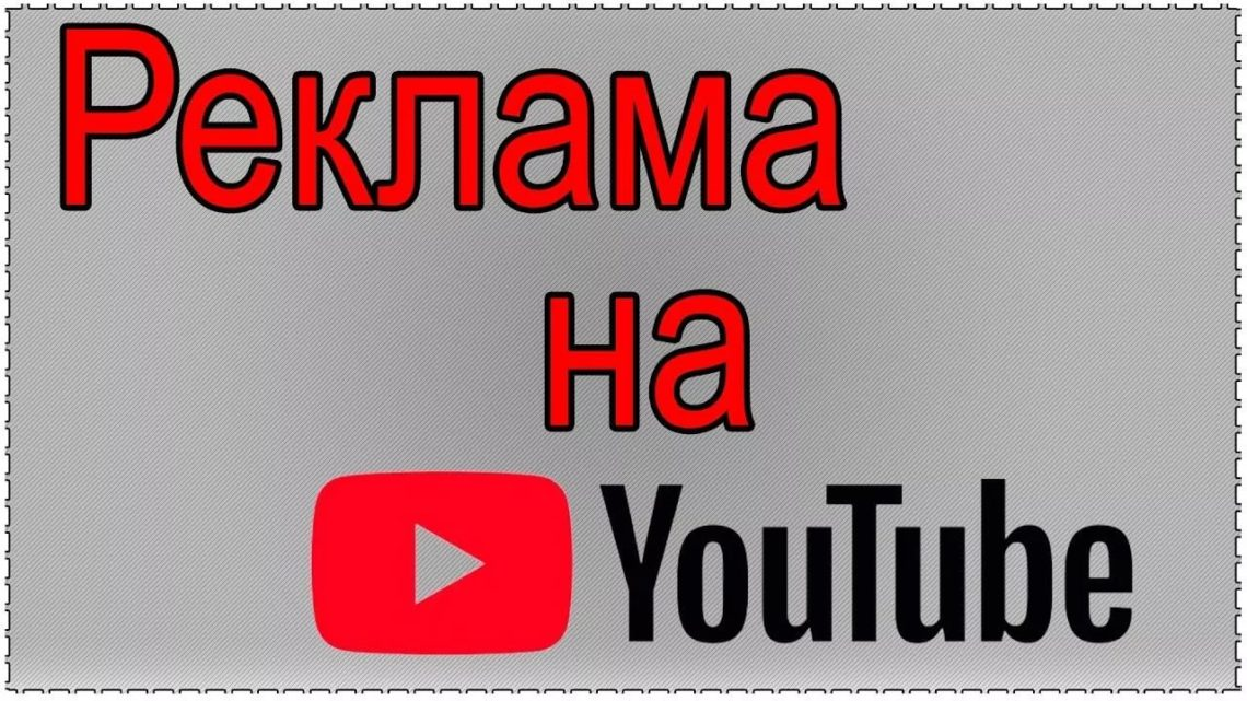 Прямая реклама и продакт-плейсмент  на YouTube