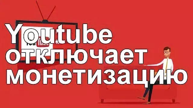 Основные причины отключения монетизации на YouTube