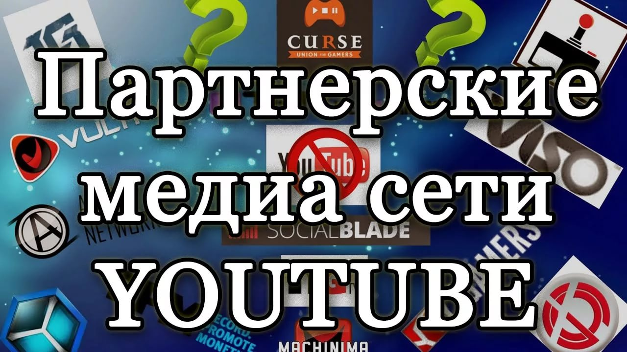 Виды медиасетей на YouTube