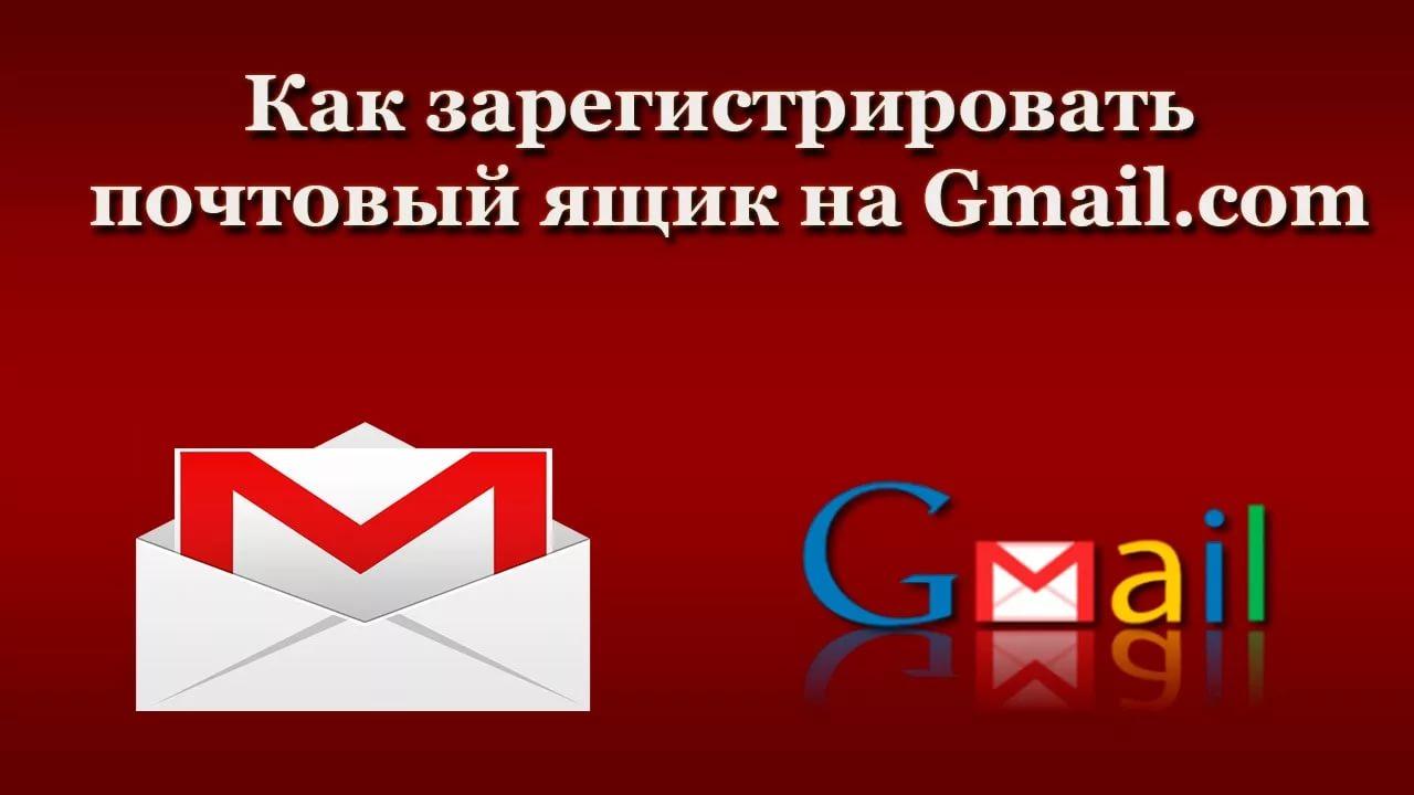 Как завести почту на gmail