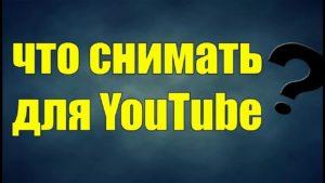 Тематики видео на YouTube, где нет монетизации