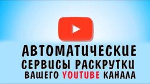 Как обманывают авторов каналов YouTube