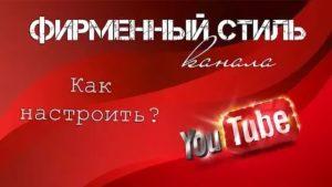 Как подготовить канал YouTube к рекламной кампании