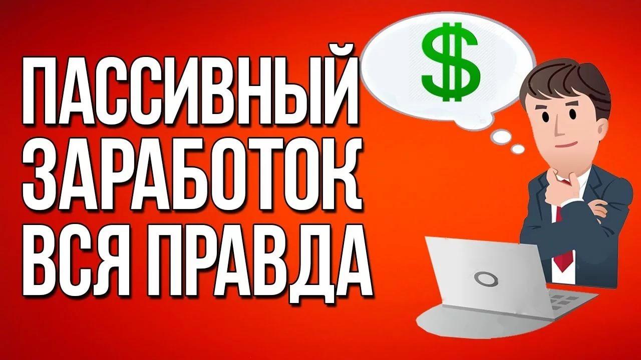 Пассивный доход на YouTube