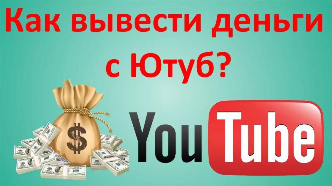 Как безопасно и выгодно выводить деньги с YouTube