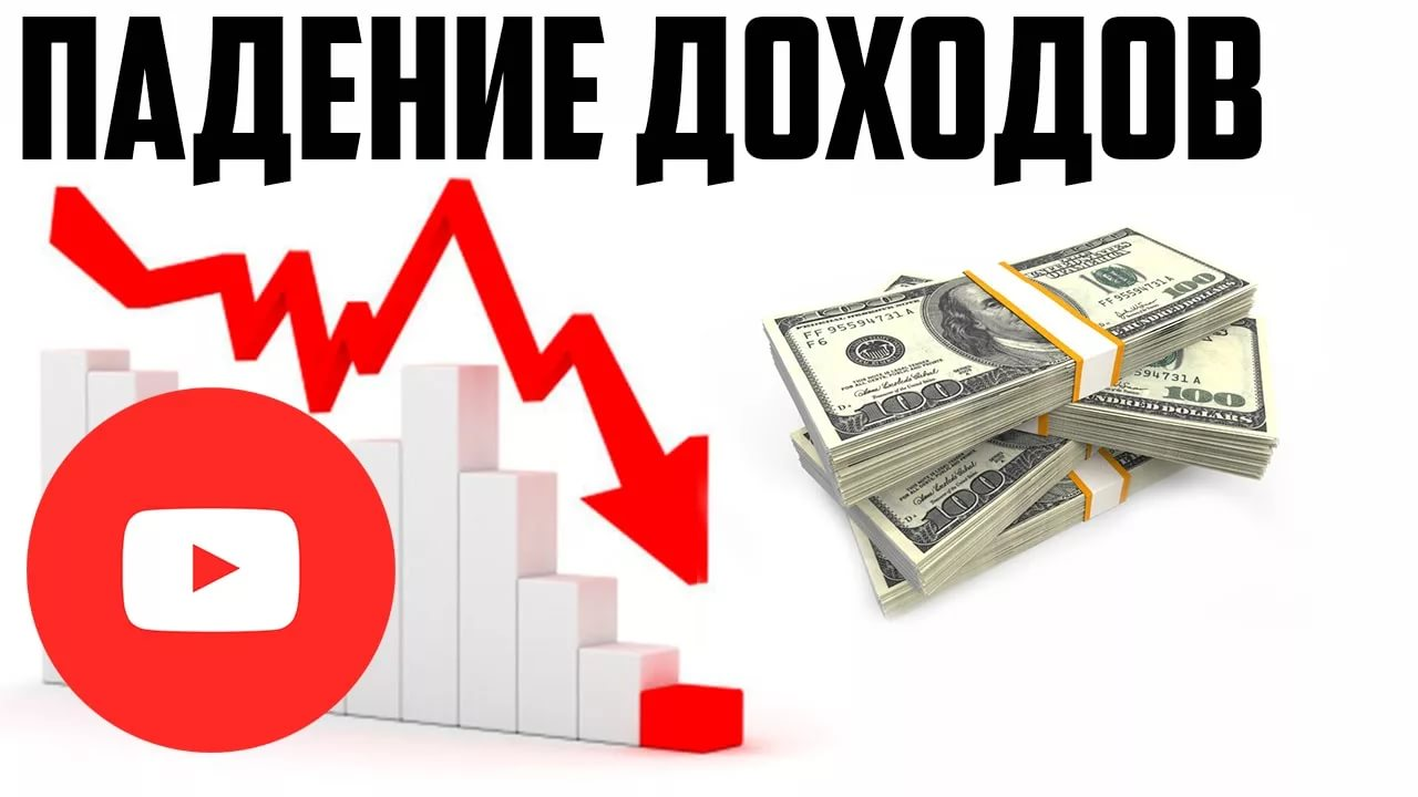 Экономический кризис  и заработок на YouTube