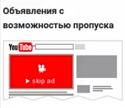 Форматы рекламных объявлений на YouTube
