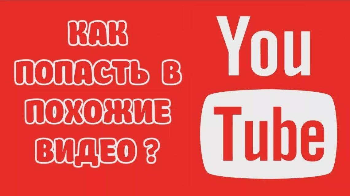 Как попасть в похожие видео на YouTube