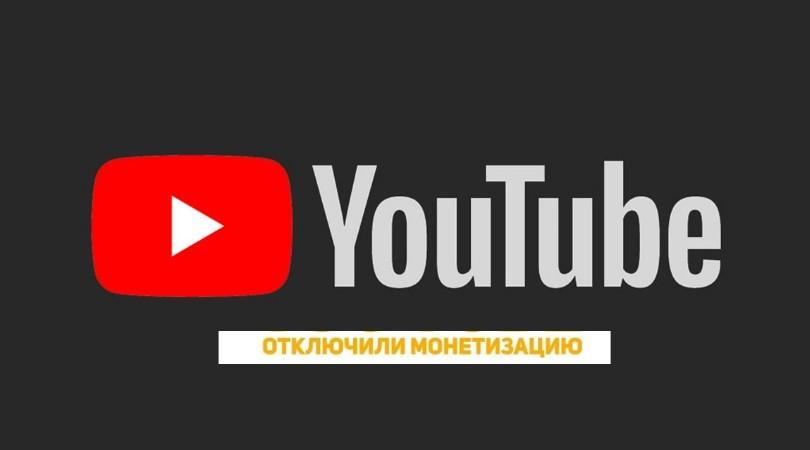 Почему YouTube отключает монетизацию и блокирует каналы с прямой рекламой