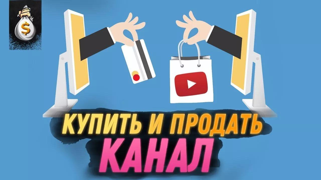Покупка канала на YouTube