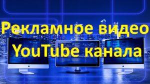 Виды прямой рекламы на канале YouTube