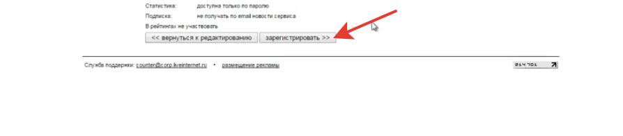 Как установить счетчик посетителей на блог или сайт