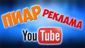 Самые распространенные случаи обмана на YouTube