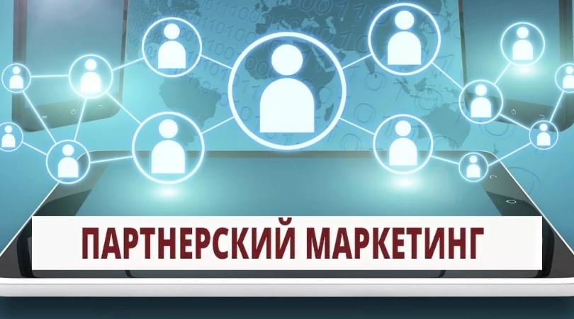 Суть партнерского маркетинга