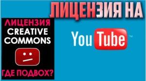 Покупка лицензии на видео на YouTube