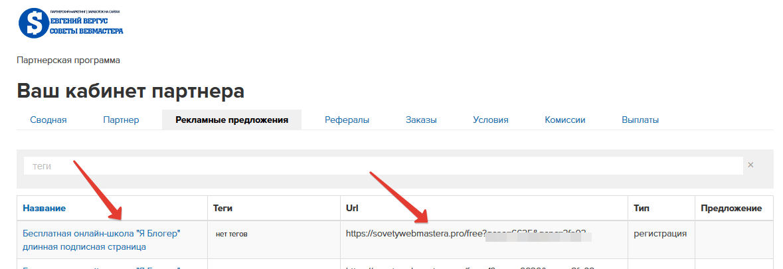 Как разместить баннер на сайте