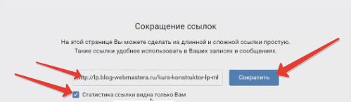 Как сократить ссылку в ВК