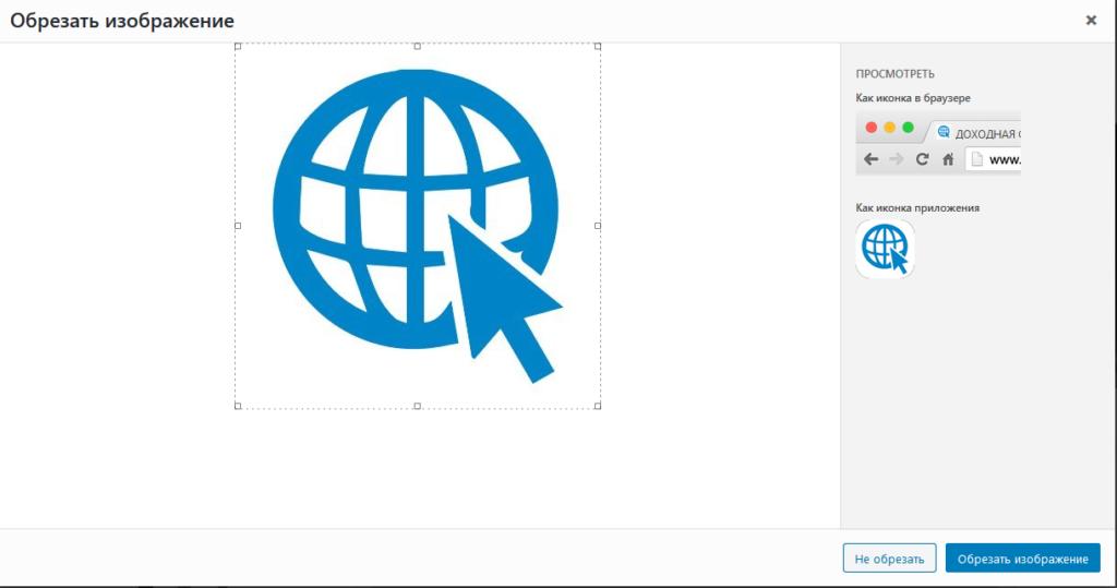 Как добавить иконку сайта (фавикон)