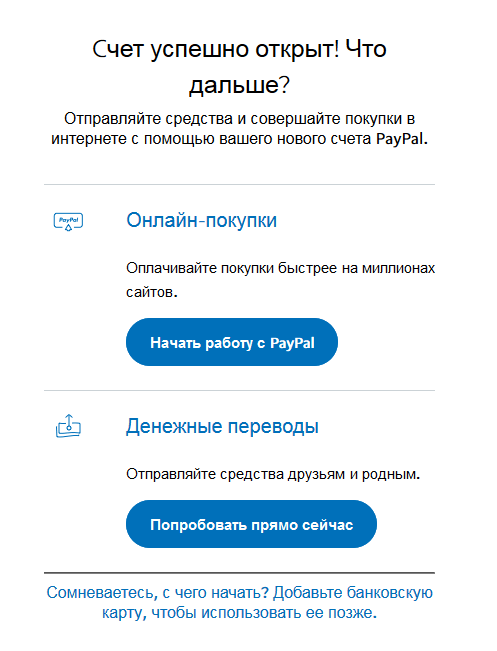 Как открыть счет на PayPal