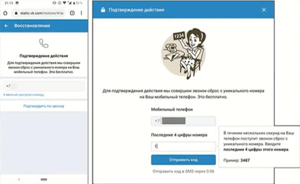 Как восстановить страницу в ВКонтакте