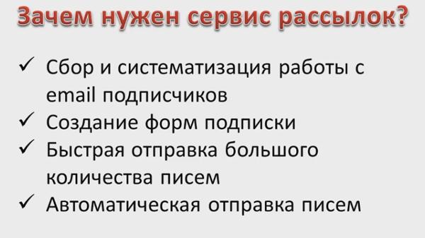 База подписчиков
