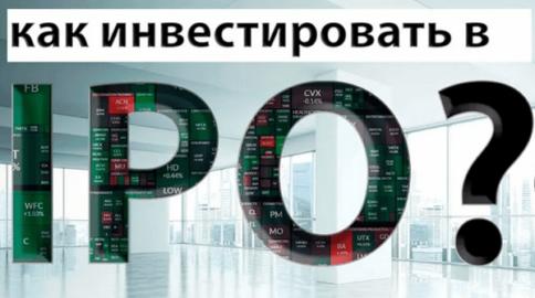 Инвестирование в IPO