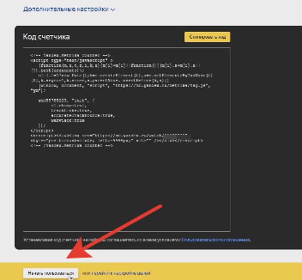 Как установить яндекс метрику на сайт