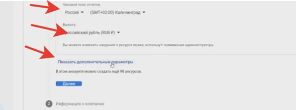 Как установить гугл аналитику на сайт